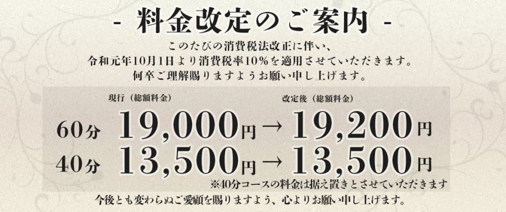 川崎ソープランド グランローズ 消費税率引き上げに伴う料金改定